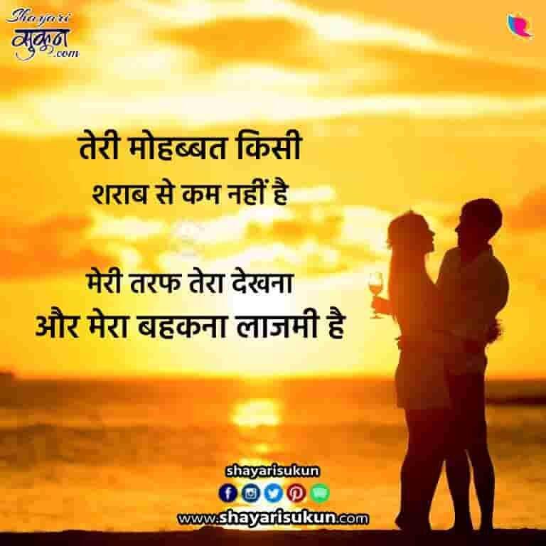 sharab-shayari-in-hindi-english-sad-shayari-quotes-2