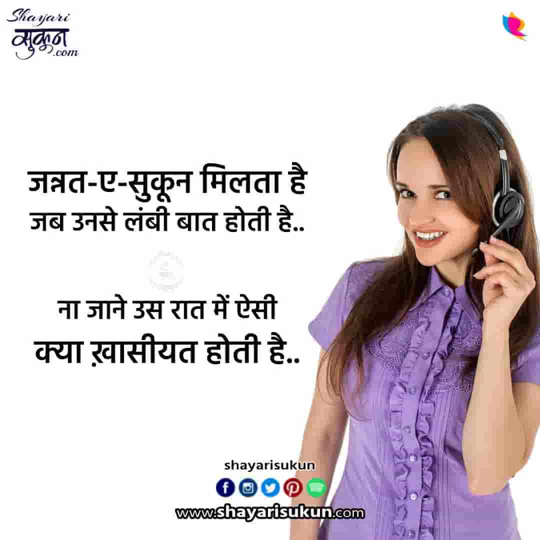 sukun-shayari-2-love-hindi-quotes-poetry-1