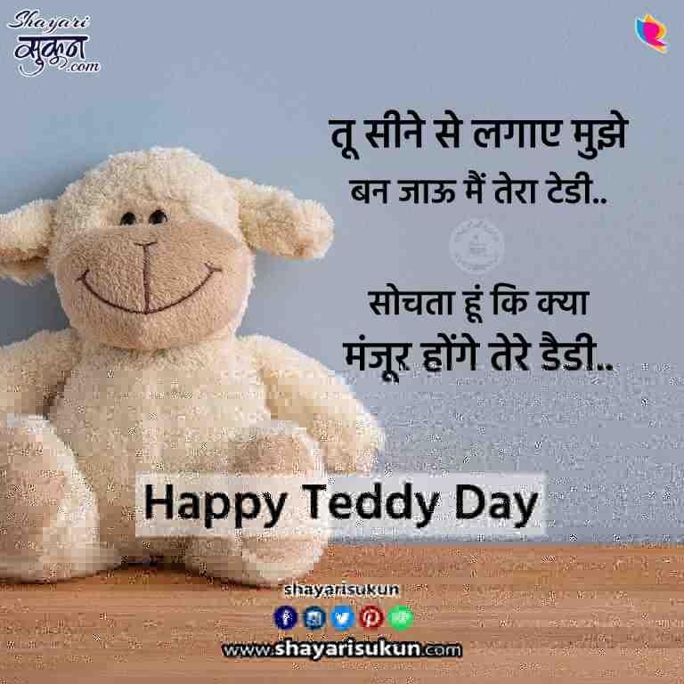 teddy-day-shayari-1-love-status-in-hindi-for-gf-002-min