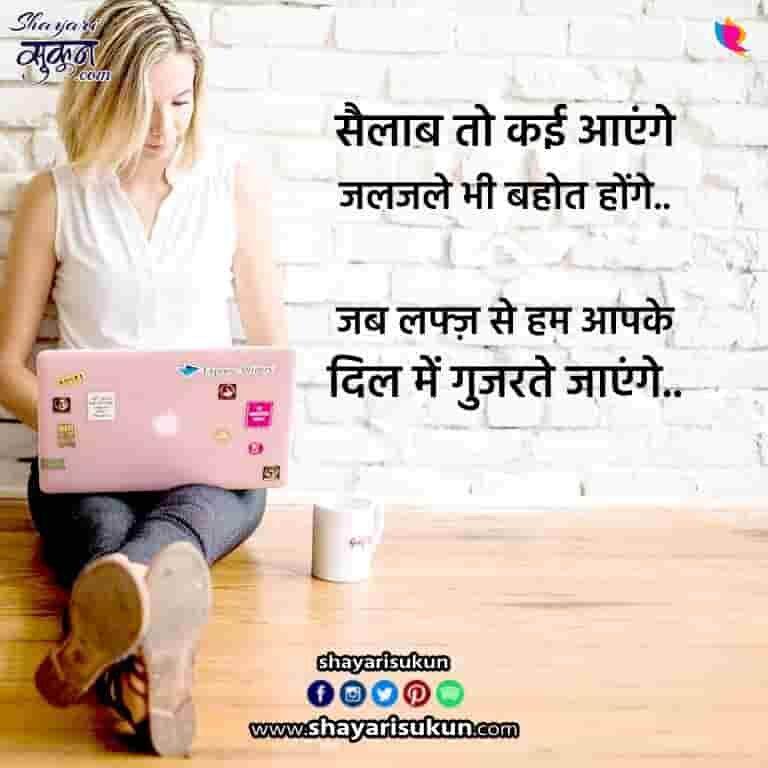top-sad-lafz-shayari-collection-in-hindi-urdu-whatsapp-status-3