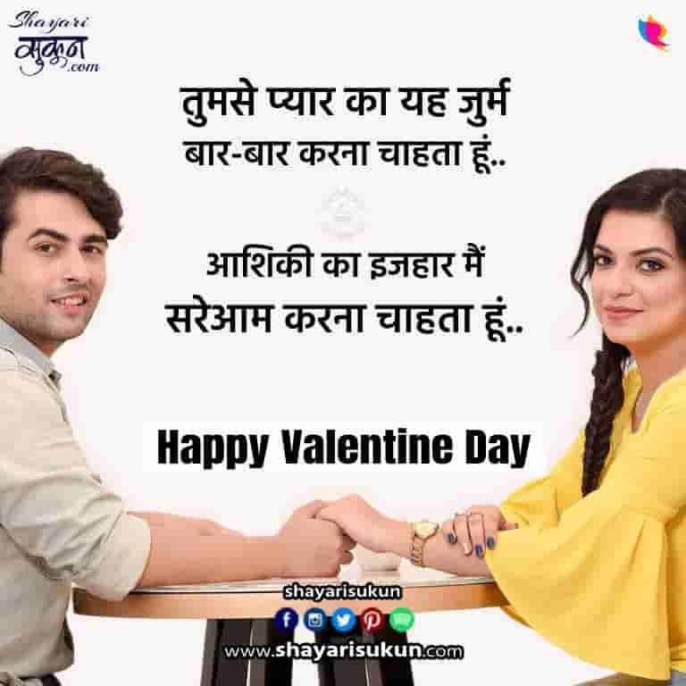 valentine-day-shayari-1-best-love-quotes-hindi-1