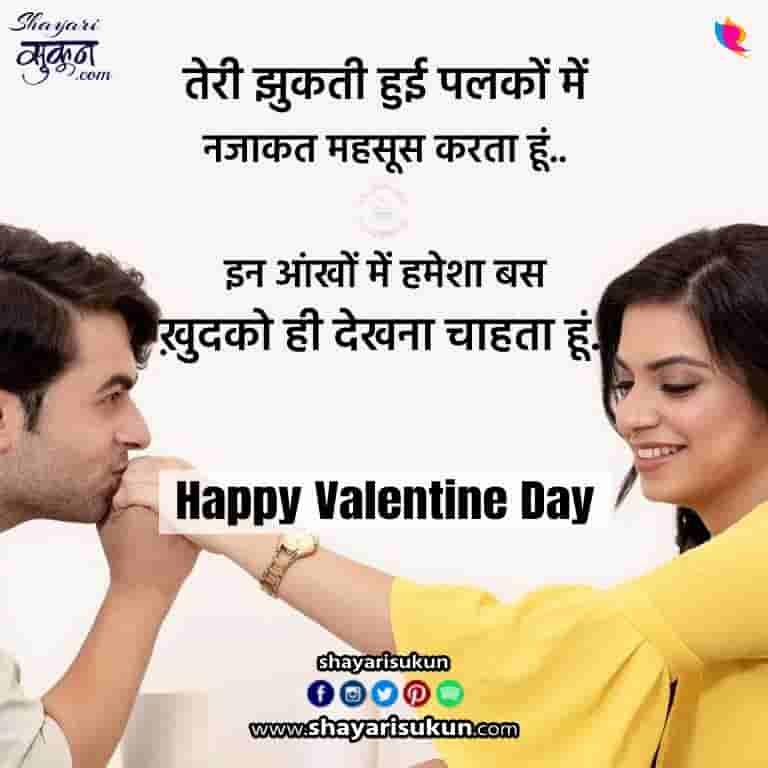 valentine-day-shayari-1-best-love-quotes-hindi-2