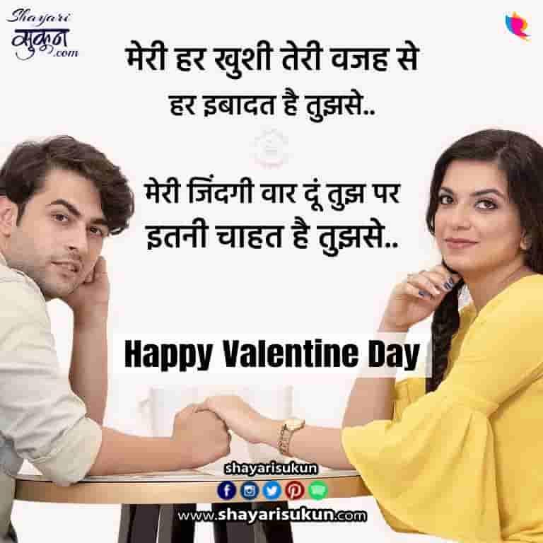 valentine-day-shayari-1-best-love-quotes-hindi-3