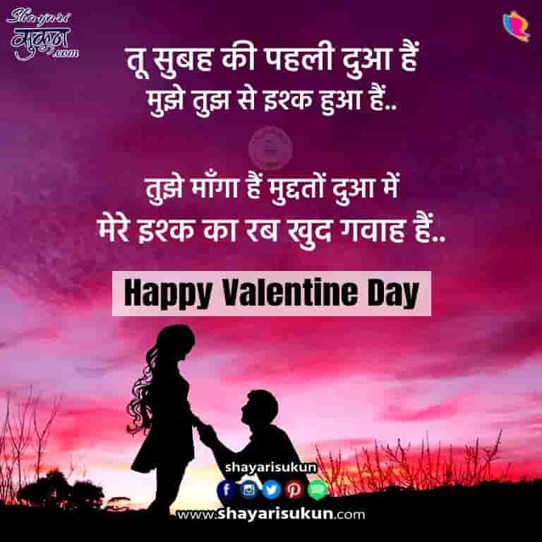 valentine-day-shayari-1-best-love-quotes-hindi-4