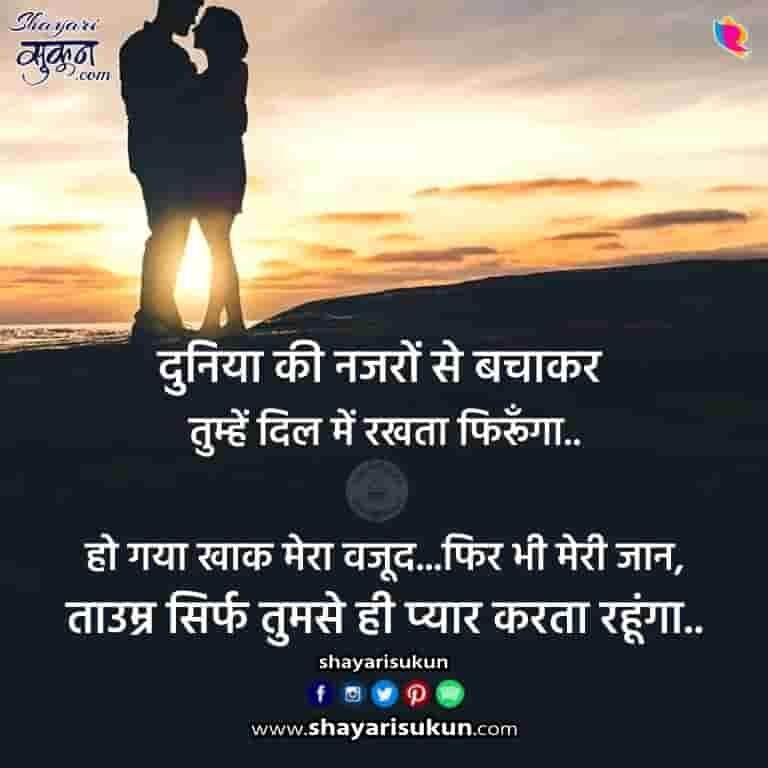 wajood-love-shayari-in-hindi-urdu-2