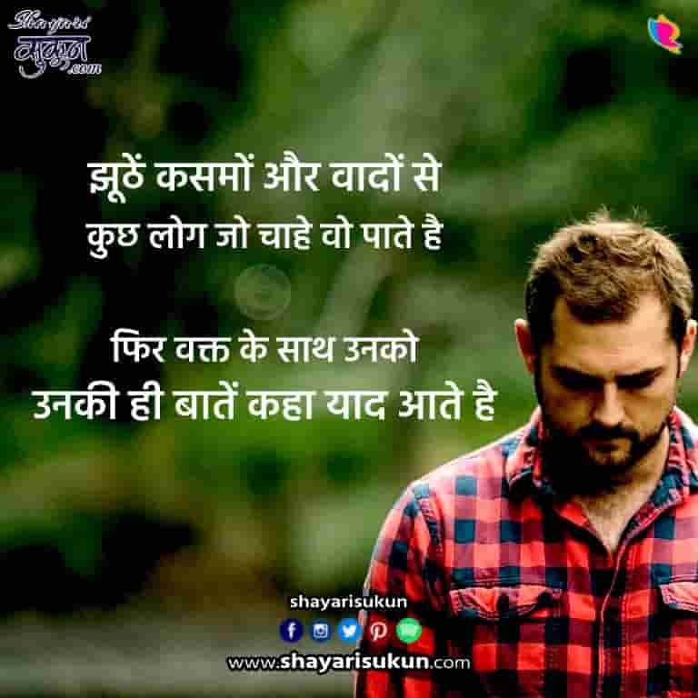 waqt-4-sad-shayari-time-hindi-poetry-1
