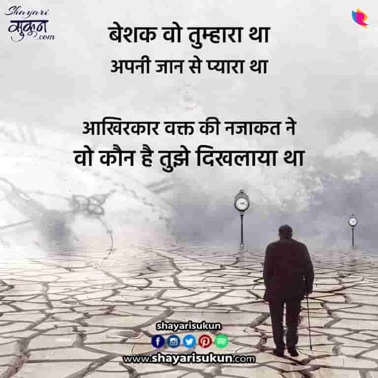 waqt-quotes-thoughts-poetry-3