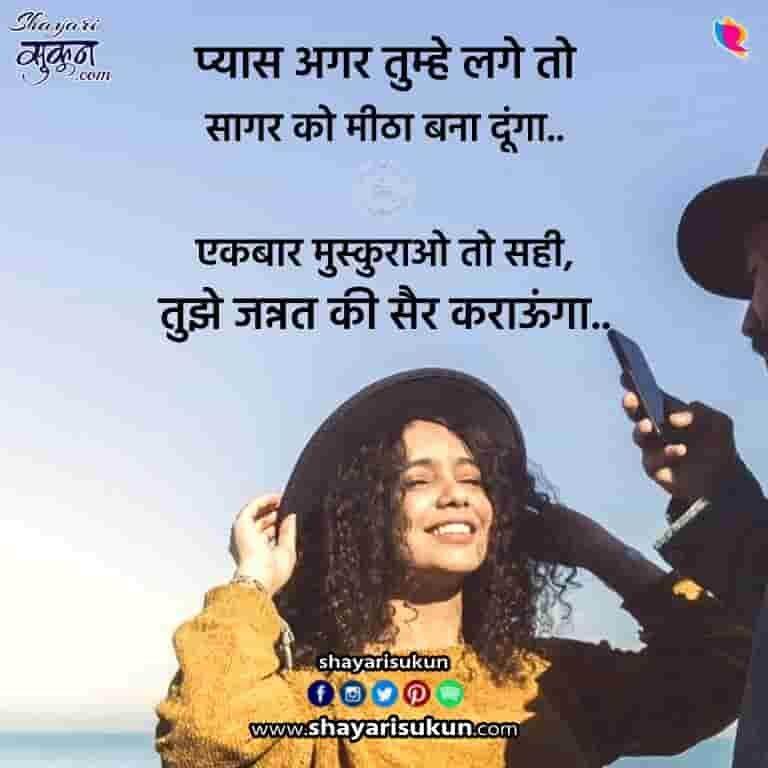 Best-Love-Shayari-Collection