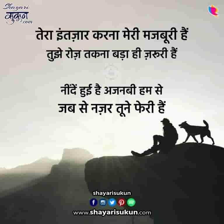Intezaar shayari hindi quotes
