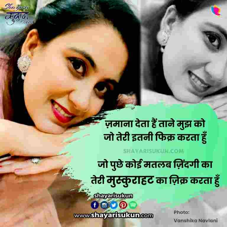 Muskurahat Shayari in Hindi