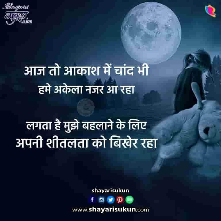 Sad-Shayari-in-hindi-urdu-english