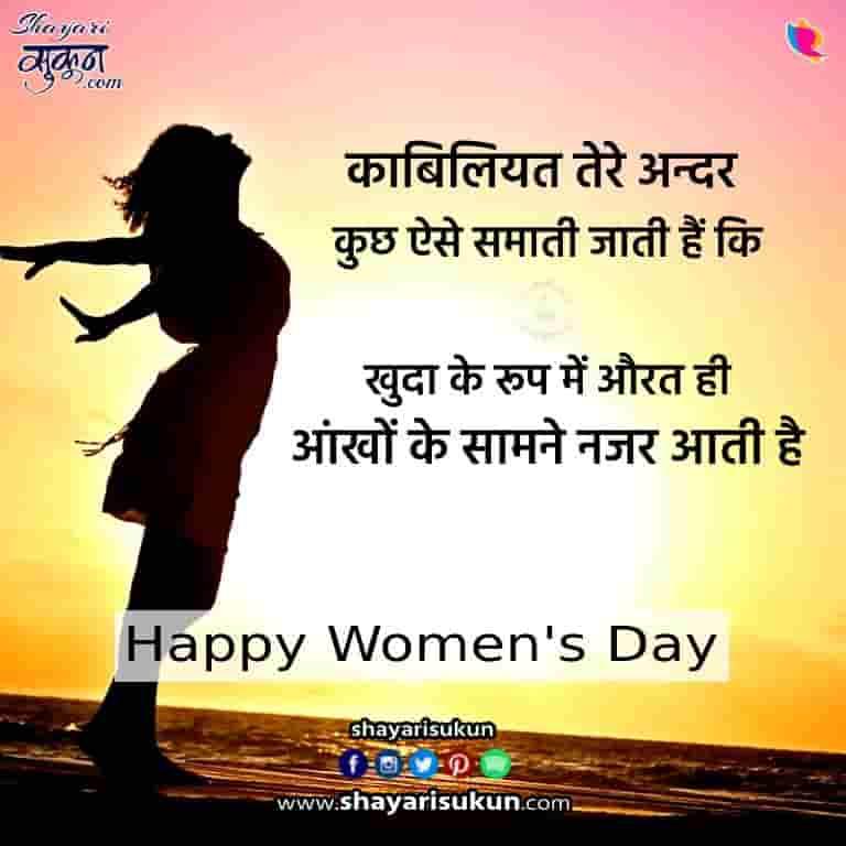 Womens-Day-Shayari-Motivational-Quotes-Hindi