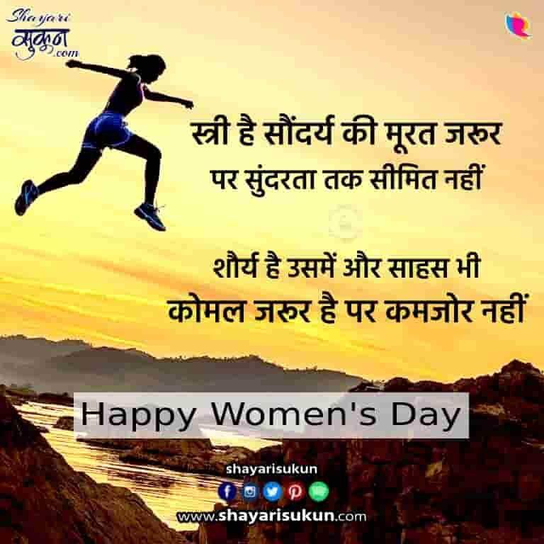 Womens-Day-Shayari-in-hindi