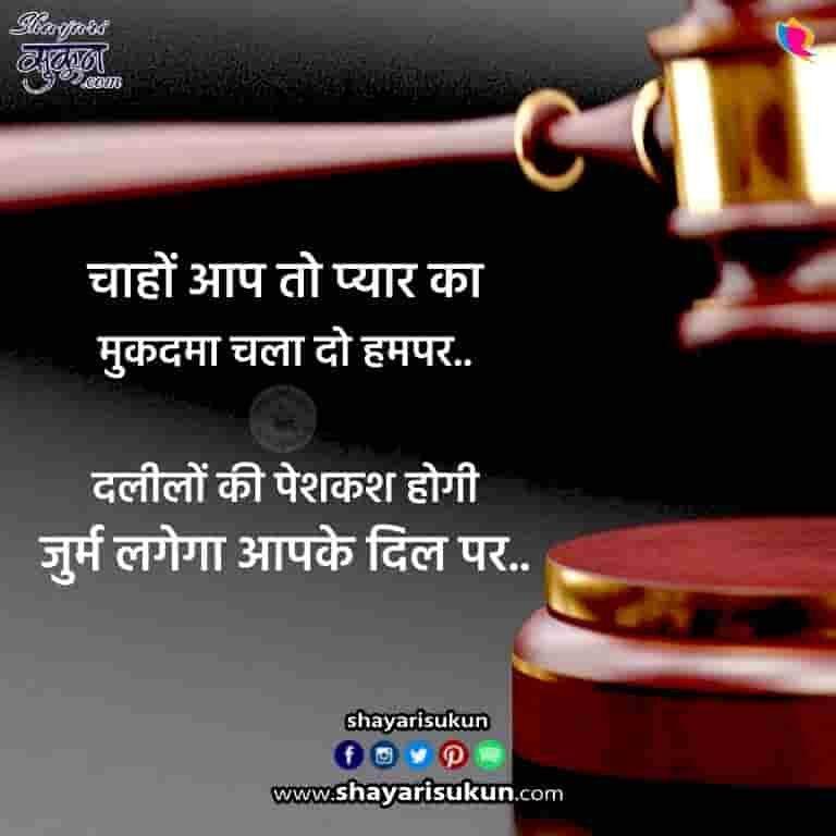 adalat-saja-love-quotes-in-hindi