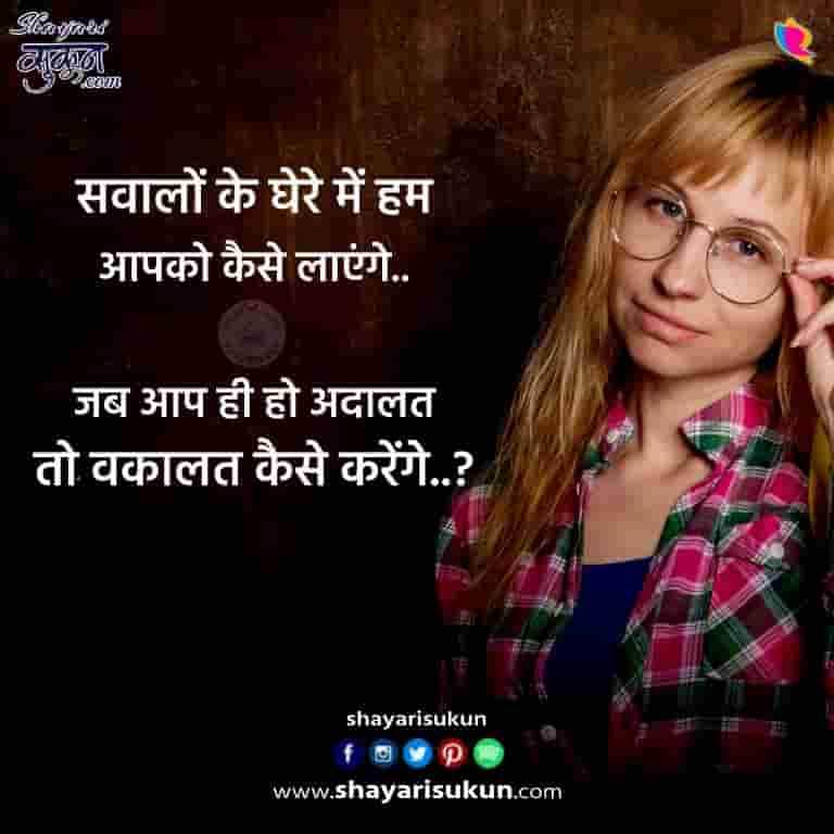 adalat-shayari-1-love-sawal-quotes