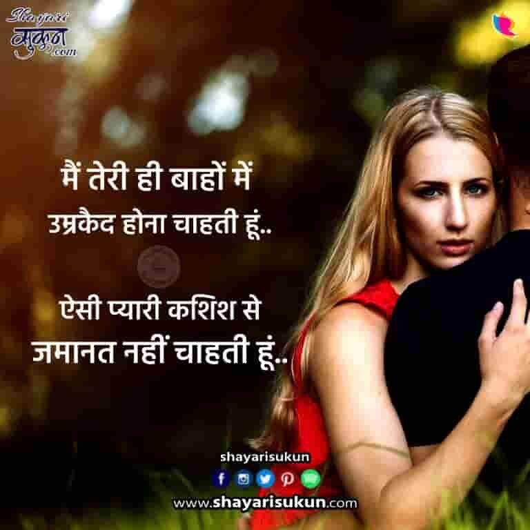 adalat-umrakaid-shayari-in-hindi-english