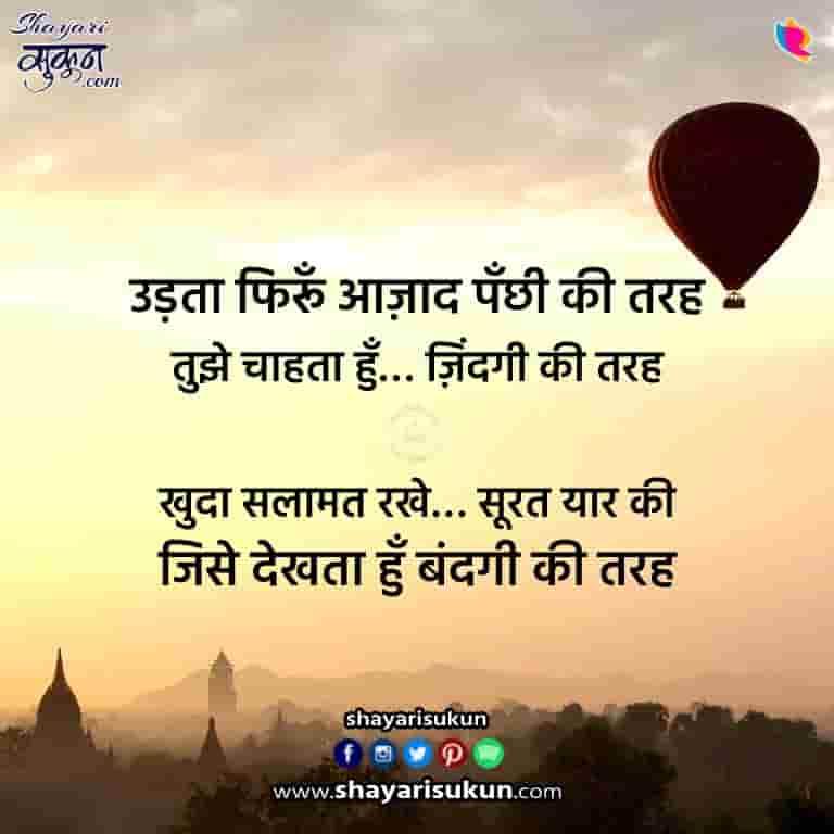 azad-shayari-motivational-quotes-in-hindi