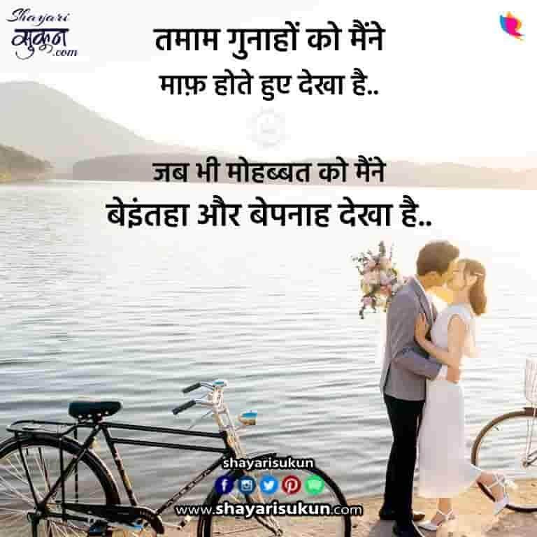 bepanah-shayari-in-hindi-urdu