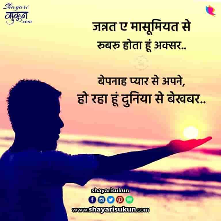 bepanah-shayari-love-romantic-hindi-urdu-quotes