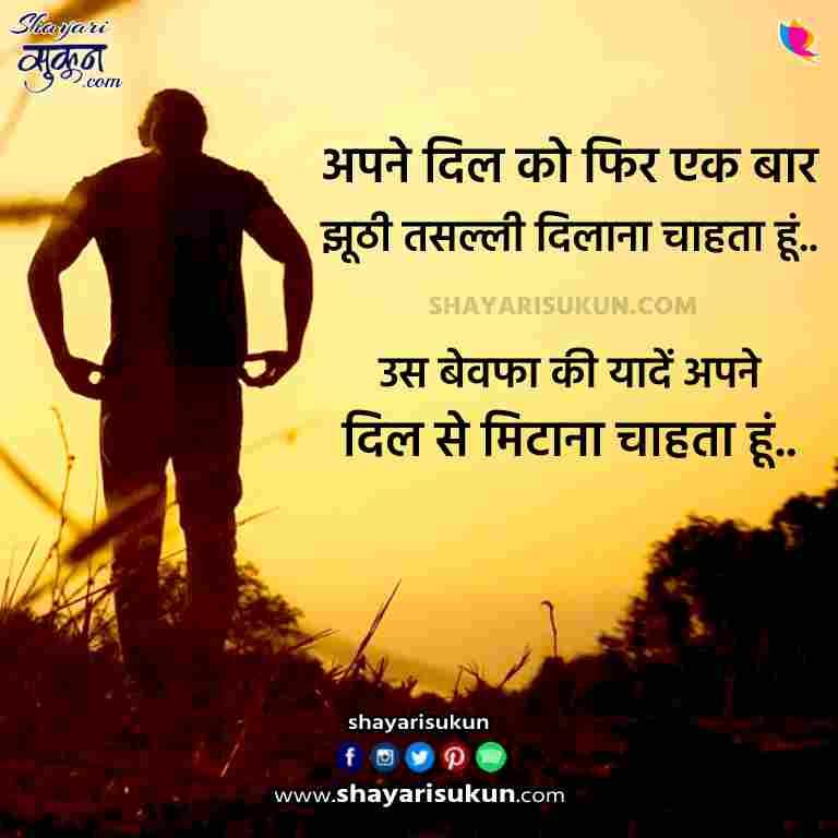bewafa-shayari-sad-urdu-dil-ka-dard-quotes