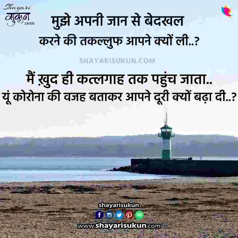 corona-2-sad-shayari-pandemic-hindi-quotes