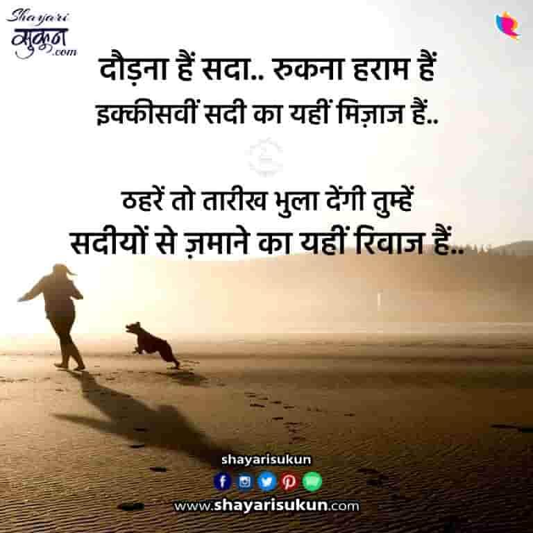 daud-shayari-2-best-motivational-quotes-hindi