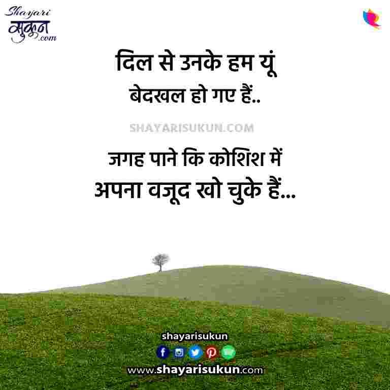 jagah-1-sad-shayari-place-hindi-quotes
