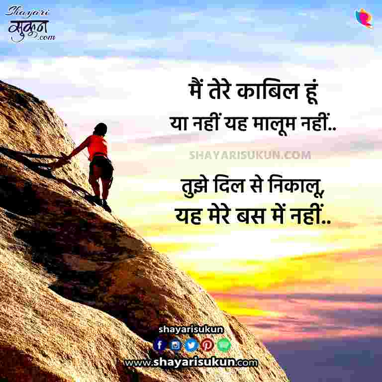 kabil-1-love-shayari-eligible-hindi-poetry