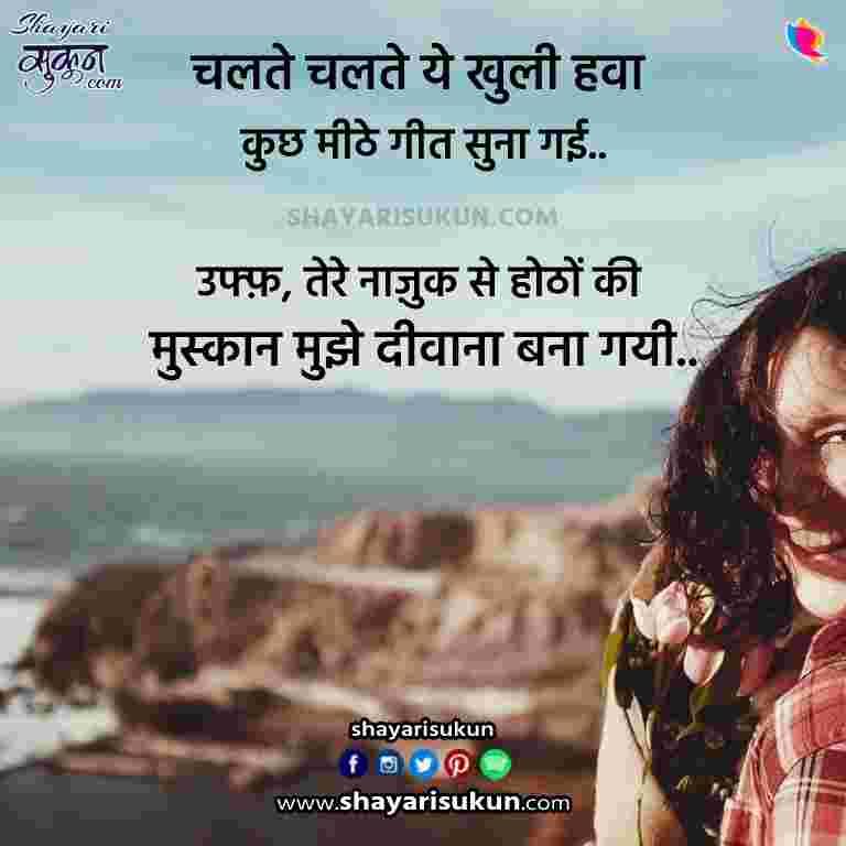 muskan-shayari-1-best-romantic-hindi-quotes