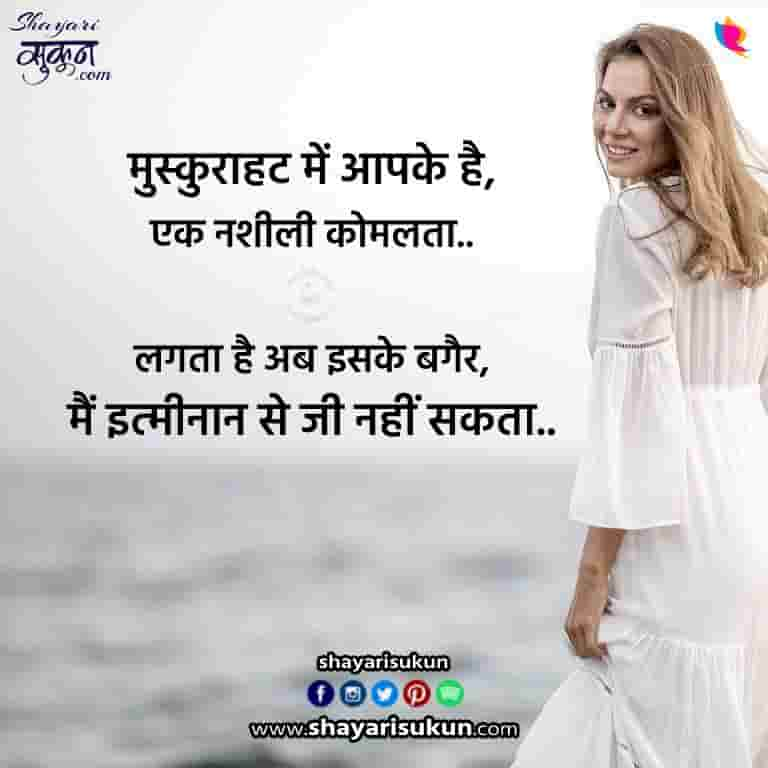 muskurahat-shayari-1-love-romantic-smile-quotes