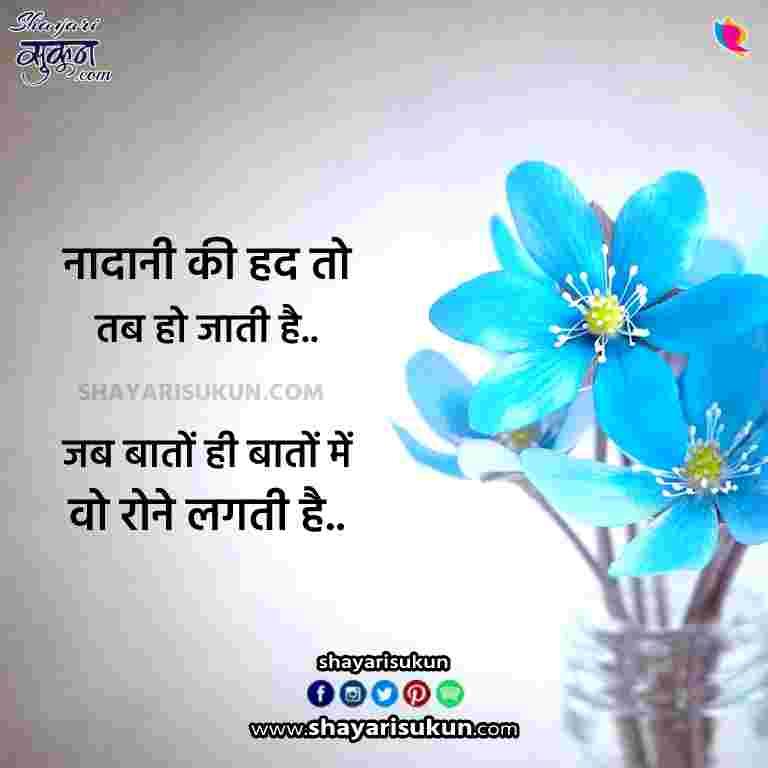 nadani-1-love-shayari-innocence-hindi-poetry