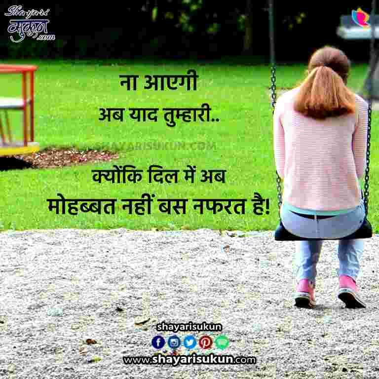 nafrat-1-sad-shayari-hate-hindi-quotes
