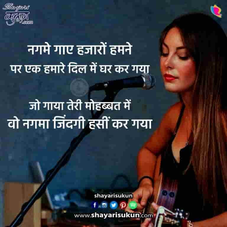 nagma-love-shayari-in-hindi-urdu