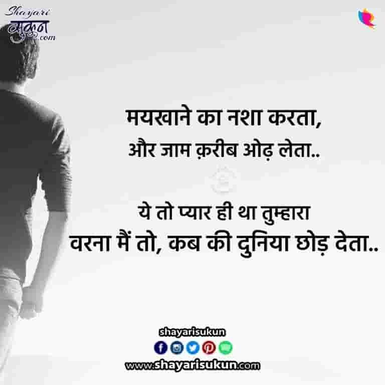 pyar-par-sad-shayari-thoughts-poetry