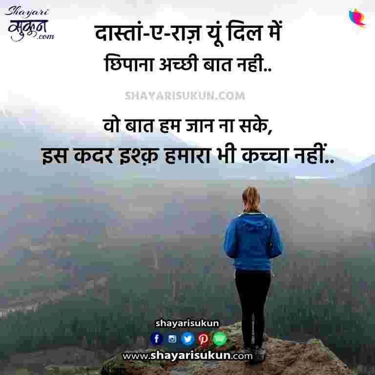 raaz-1-love-shayari-secret-hindi-quotes