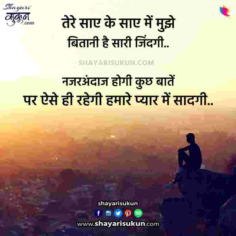 saaya-1-love-shayari-shadow-hindi-poetry