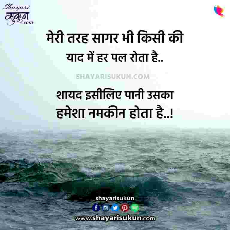 sagar-shayari-6-best-breakup-quote-in-hindi-image