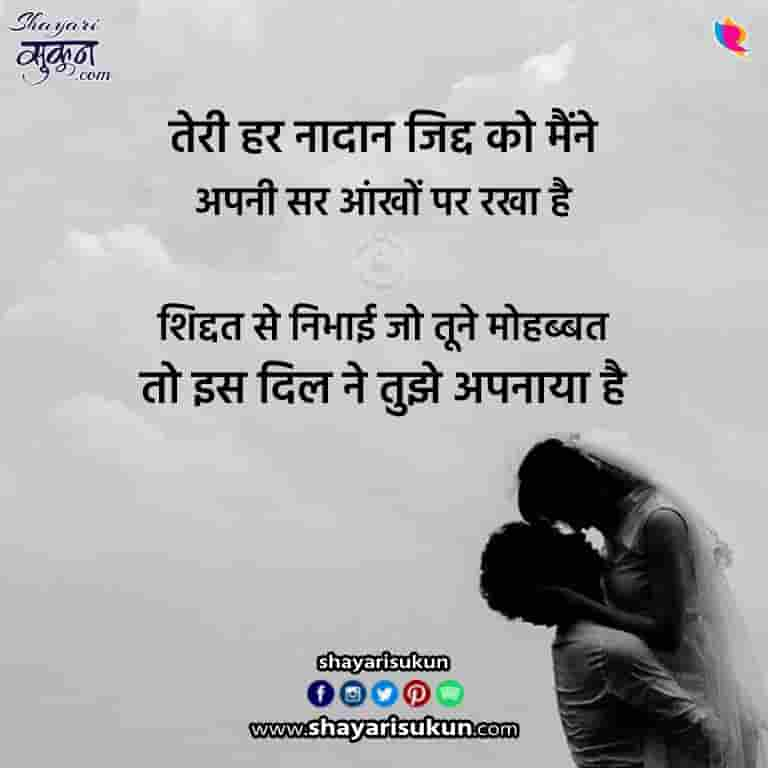 shiddat-shayari-4-romantic-love-quotes-hindi