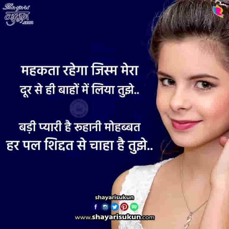 shiddat-shayari-in-hindi-english-thoughts