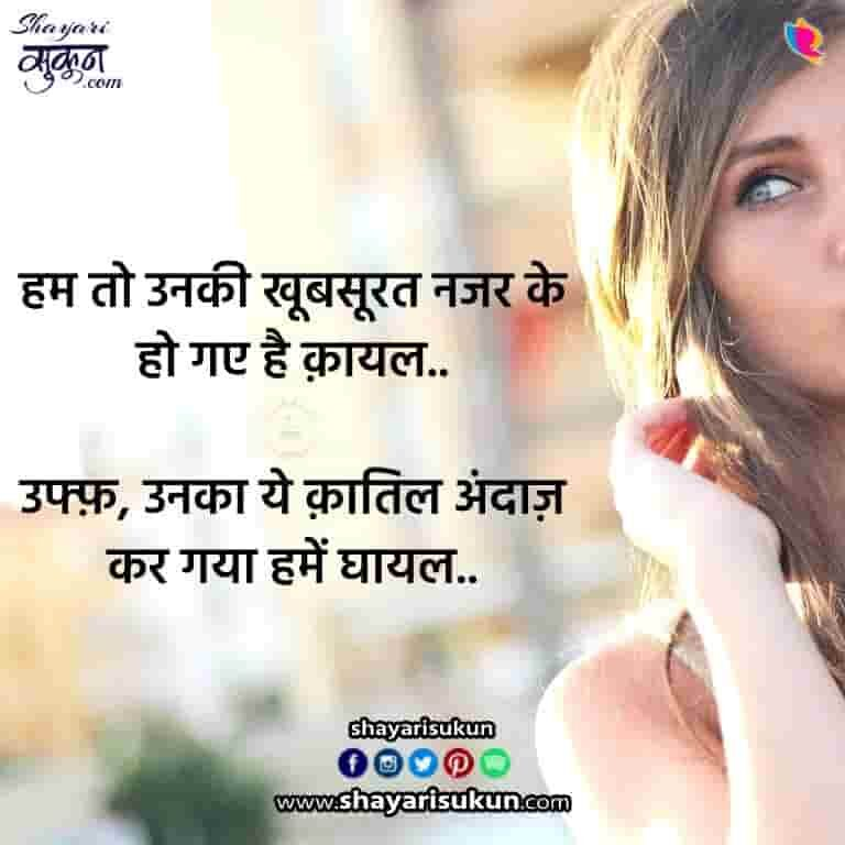 top-Love-Shayari-Collection-in-urdu