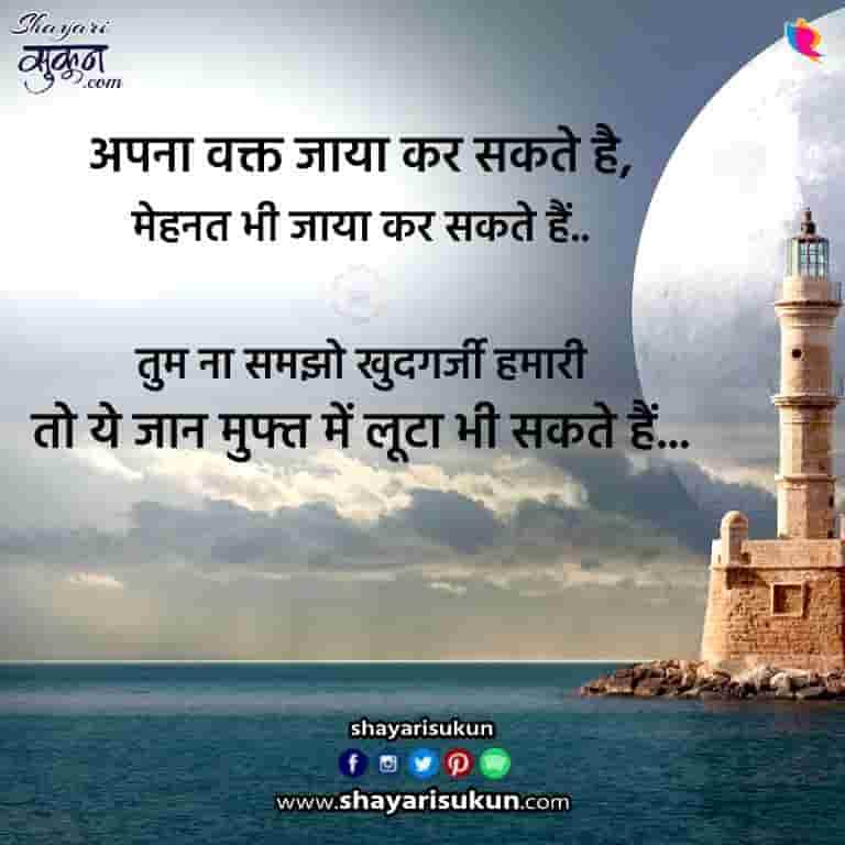 waqt-5-sad-shayari-time-hindi-quotes