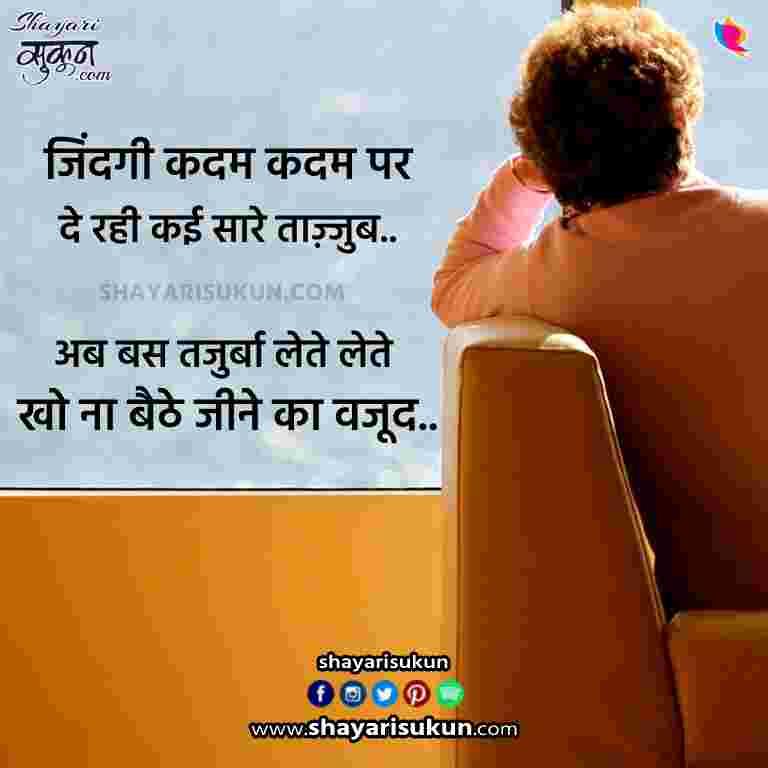 zindagi-shayari-1-motivated-life-quotes-hindi