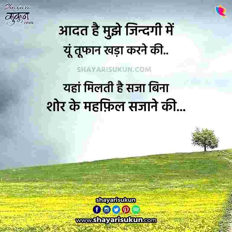 zindagi-shayari-2-sad-jindgi-hindi-quotes-poetry-2