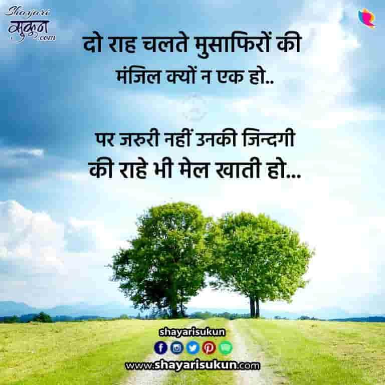 zindagi-shayari-3-sad-life-quotes-in-hindi
