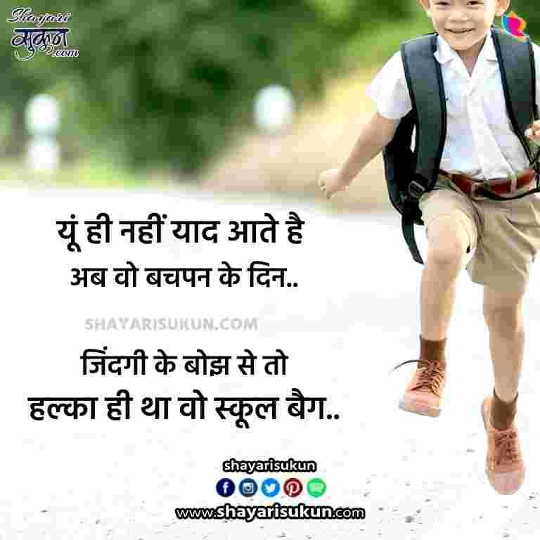 zindagi-shayari-4-sad-life-quotes-in-hindi-urdu