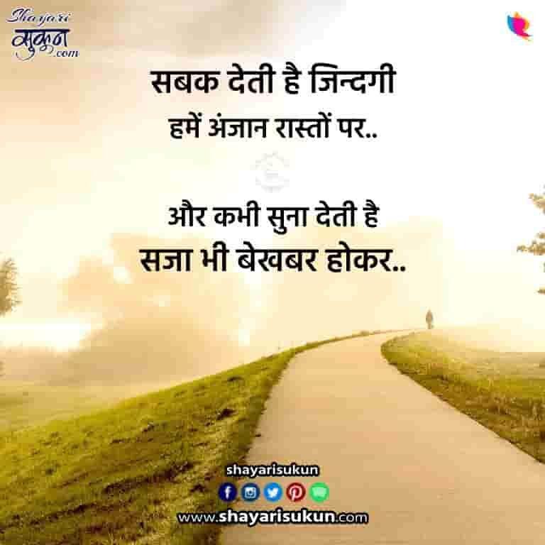 zindagi-shayari-in-hindi