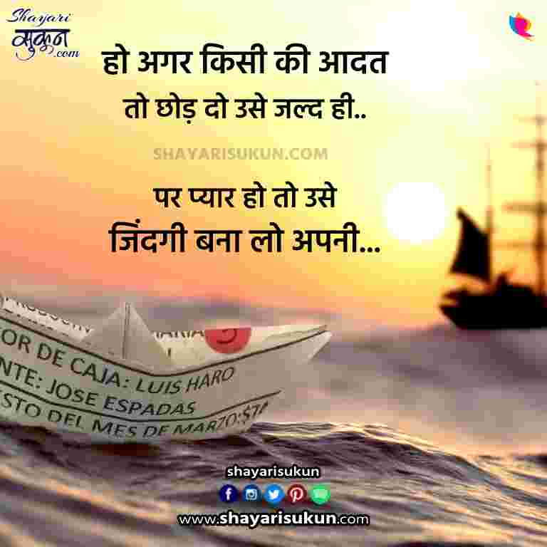 aadat-3-love-shayari-hindi-poetry-habit