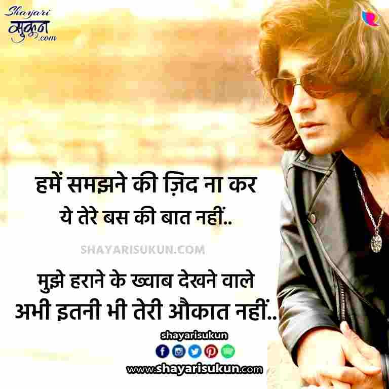 attitude-shayari-8-royal-rutba-status-in-hindi