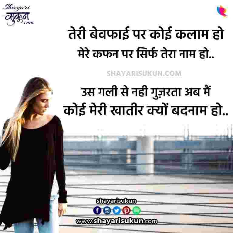 badnaam-status-best-sad-thoughts-hindi-images