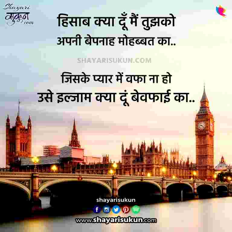 bewafa-status-in-hindi-best-ungrateful-quotes
